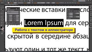 Работа с текстом в Illustrator или брачные игры с шрифтами и текстом.
