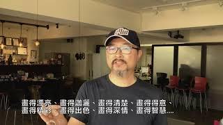 第二屆台灣心智圖大賽宣傳影片 思考篇 1