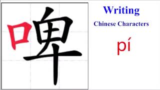 Chinese character 啤酒 píjiǔ, beer