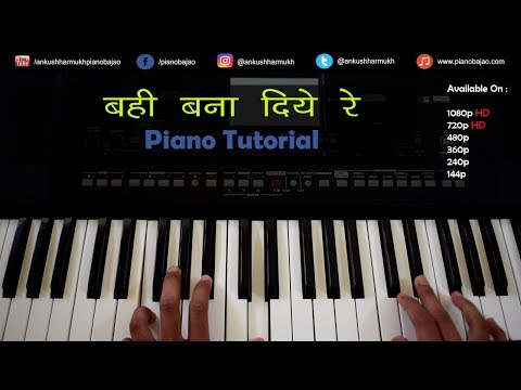 Bahi Bana Diye Re Cg Song Piano / Casio Tutorial | बही बना दिए रे | Mamta Chandrakar | Pianobajao