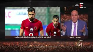 كل يوم - عمرو أديب يقدم إقتراح عبقري لتحسين مستوى الزمالك بعد هزيمته من الأهلي 0 - 3