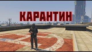 GTA 5 сериал - Карантин [1]