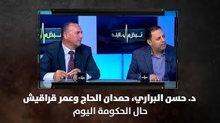 د. حسن البراري، حمدان الحاج وعمر قراقيش - حال الحكومة اليوم