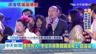 20190807中天新聞 愛河水漾七夕活動 韓國瑜為百對情侶鳴槍