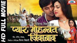 Pawan Singh Film | प्यार मोहब्बत जिन्दाबाद - Pyar Mohabbat Jindabad | Bhojpuri Full Movie HD