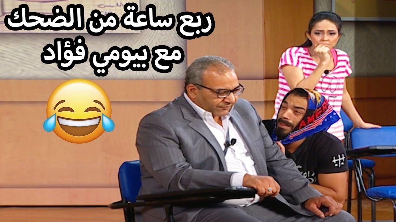 ربع ساعة من الضحك مع بيومي فؤاد والعيال في المدرسة