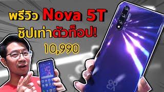 พรีวิว Huawei Nova 5T สเปคดุตัวจริง ในราคาหมื่น ?!!