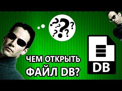 Вопрос: Как открывать VCF файлы?