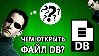 Чем открыть файл db: список подходящих программ