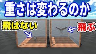 【問題】箱の中の鳥が飛ぶことで全体の重さは変わりますか?