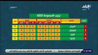 الماتش - تعرف على ترتيب مجموعات أمم إفريقيا 2019 بعد انتهاء الجولة الأولى