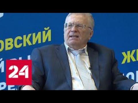 Жириновский встретился со своими доверенными лицами - Россия 24