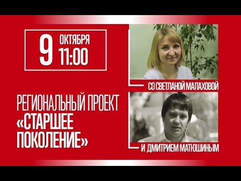 """Региональный проект """"Старшее поколение"""" со Светланой Малаховой и Дмитрием Матюшиным"""