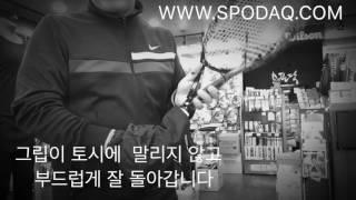 [스포닥] 테니스토시 사용법