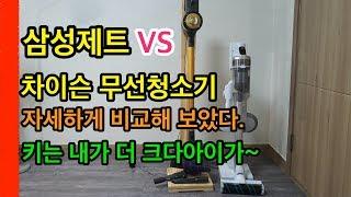 삼성 제트 VS 차이슨 무선청소기 비교(Samsung jet VS Dibea M500 PRO)