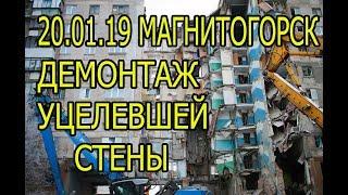 ДЕМОНТАЖ УЦЕЛЕВШЕЙ СТЕНЫ.20.01.2019.МАГНИТОГОРСК.