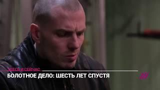 «Качок в маске» Максим Лузянин. Первое интервью «болотника» после выхода на свободу