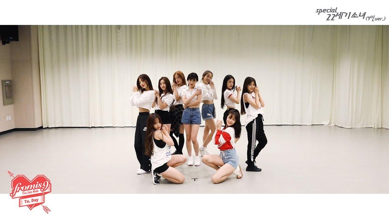 프로미스나인 (fromis_9) - 22세기 소녀 Choreography 9.Ver