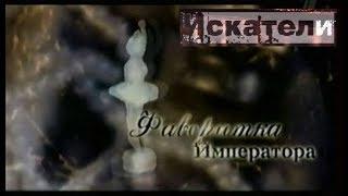 Искатели   Фаворитка Императора Матильда Кшеси́нская