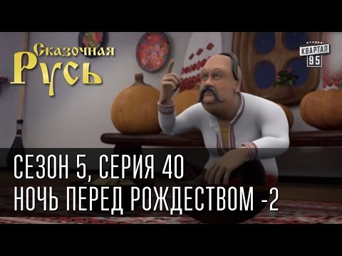 Сказочная Русь 5 Серия 40 Ночь перед Рождеством - 2 Яценюк и колядки валенки от Путина