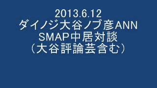 2013 6 12 ダイノジ大谷ノブ彦ANN SMAP中居対談(大谷評論芸含む)