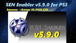 SEN Enabler v5.9.1 for PS3 / Замена - change ID,PSID/ Spoof 4.76