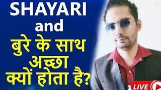 Live gulzar shayari / Relationship advice / YT Promotion