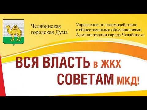 Жителям Челябинска пора навести порядок в ЖКХ. Часть 1