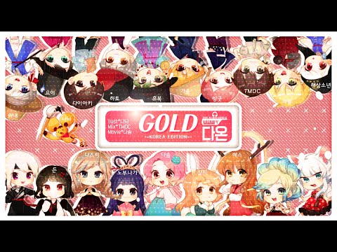 【Collaboration】Gold KOREA EDITION✿