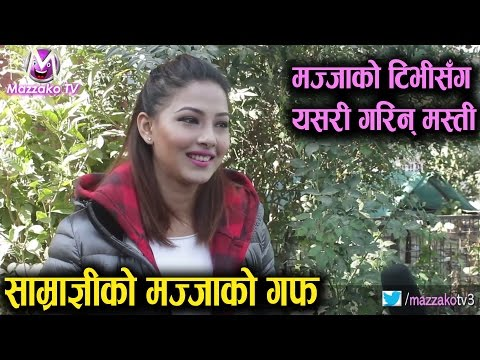 Mazzako Guff with Samragyee RL Shah || नायिका साम्राज्ञी राज्य लक्ष्मी शाह || Mazzako TV