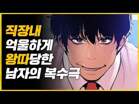 [탑툰] 직장내 왕따당한 남자의 복수극 l 멋진신세계 (0)