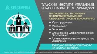 Приглашаем на обучение в Тульский институт управления и бизнеса  им. Н. Д. Демидова