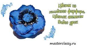 Цветы из холодного фарфора. Цветок анемоны(Это видео мастер-класс о том, как создавать цветы из холодного фарфора. Анемон очень красивый и изящный..., 2015-10-28T06:14:53.000Z)