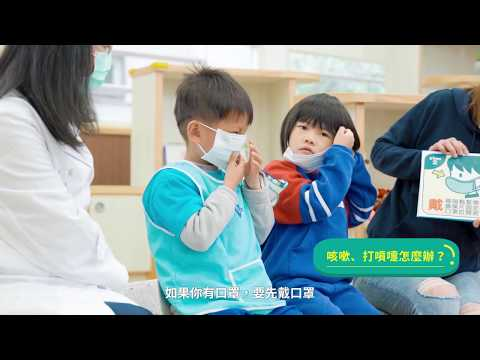 校園防疫:呼吸道衛生及咳嗽禮節(60秒)
