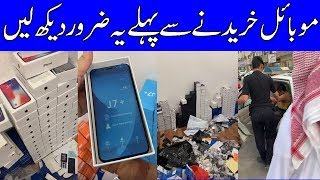 Special Video For Samsung Or iPhone Lovers In Saudi Arabia | Saudi News Today