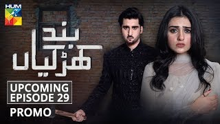 Band Khirkiyan Upcoming Episode #29 Promo HUM TV Drama