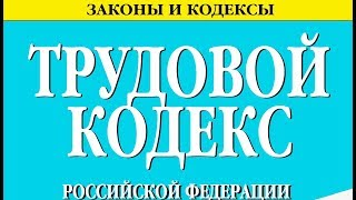 Статья 219 ТК РФ. Право работника на труд в условиях, отвечающих требованиям охраны труда