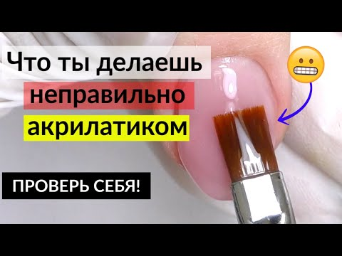 Ошибки в наращивании ногтей АКРИЛАТИКОМ / Полигелем