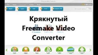 Крякнутый Freemake Video Converter