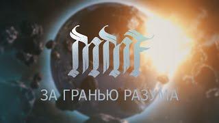 MMF | 2 сезон 2 серия | За гранью разума