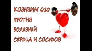 коэнзим Q10 - против болезней сердца и сосудов(, 2016-02-10T07:49:22.000Z)