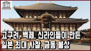세계문화유산 탐험 37편_일본 불교문화의 중심, 교토&…