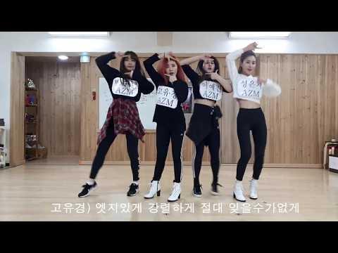 에이지엠(AZM)  - 엣지(Edge) 안무영상 3분편집영상 thumbnail