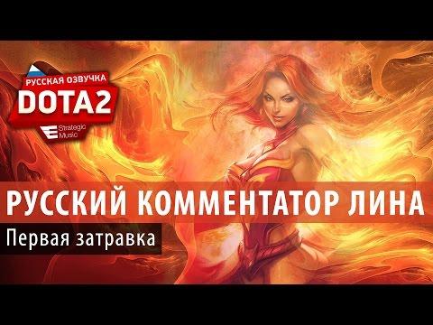 видео: dota 2: Русский комментатор Лина