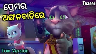 Prema Ra Anganwadi Re (Tom Version) Teaser ||Sathi Tu Pheria ||Zee Sarthak ||Sarthak TV