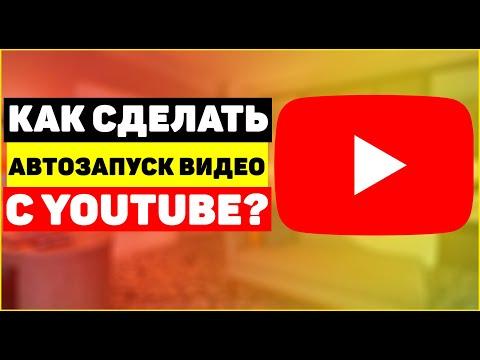 Как сделать автозапуск видео с YouTube?