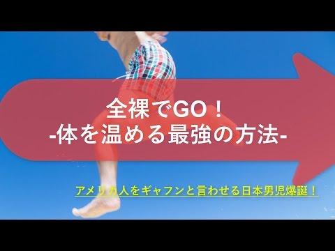 全裸でGO!-冷え症を改善し、体を温める最強の方法-Human Power!!健康編