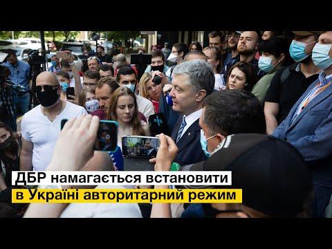 Петро Порошенко у Генпрокуратурі застеріг Зеленського від повторення долі Януковича