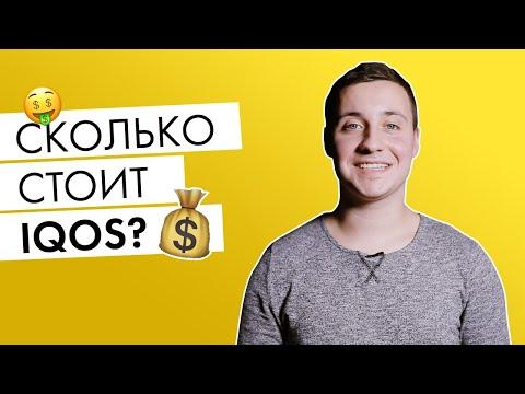 Сколько стоит IQOS?   Обзор и цены всех моделей айкос