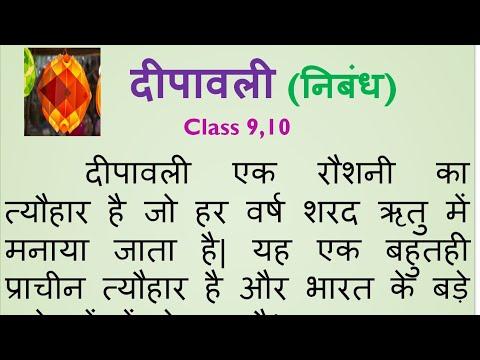 Diwali Essay For Nursery Classes Kids